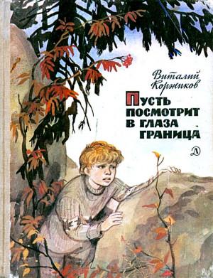 Коржиков Виталий - Пусть посмотрит в глаза граница