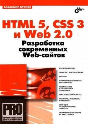 Дронов Владимир - HTML 5, CSS 3 и Web 2.0
