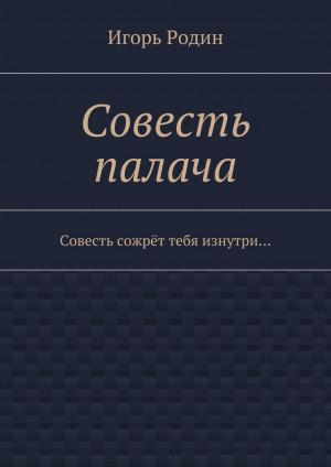 Родин Игорь - Совесть палача