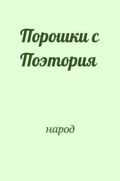 народ - Порошки с Поэтория