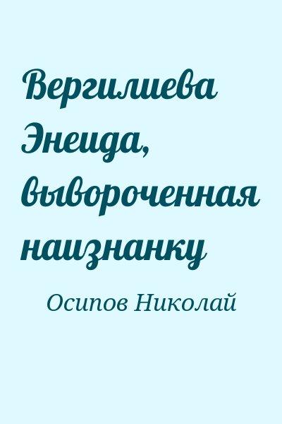 Осипов Николай - Вергилиева Энеида, вывороченная наизнанку