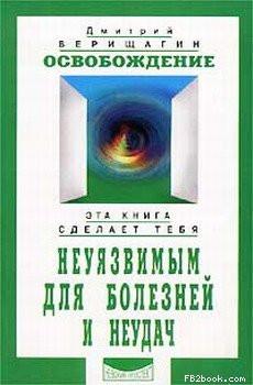 Верищагин Дмитрий - Освобождение