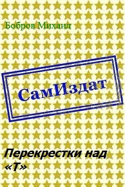 Бобров Михаил - Перекрестки над «Т»