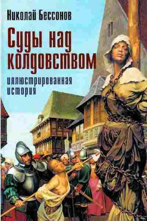 Бессонов Николай - Суды над колдовством