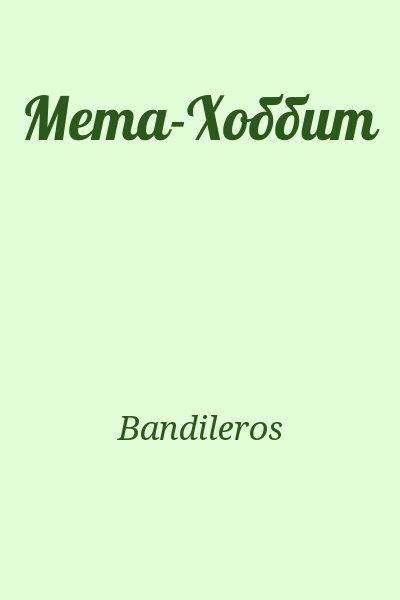 Bandileros - Мета-Хоббит
