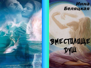 Беляцкая Инна - Вместилище душ