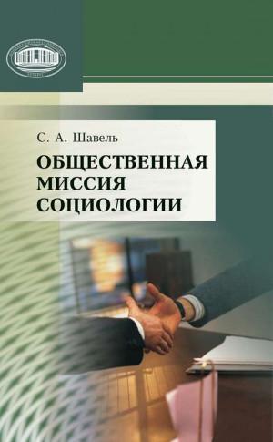 Шавель Сергей - Общественная миссия социологии