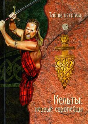 Черинотти Анджела - Кельты: первые европейцы