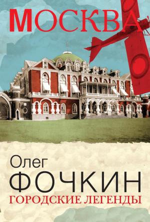 Фочкин Олег - Городские легенды