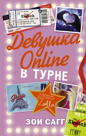 Сагг Зои - Девушка Online. В турне