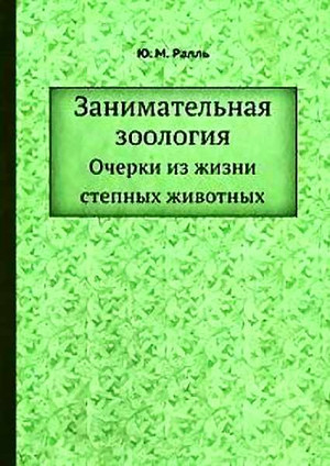 Ралль Юрий - Занимательная зоология