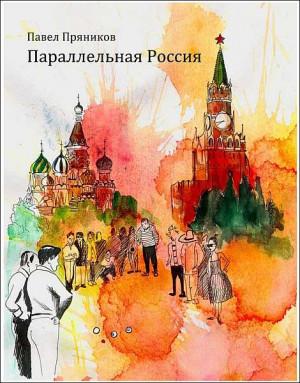 Пряников Павел - Параллельная Россия