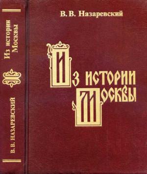 Назаревский В. - Из истории Москвы