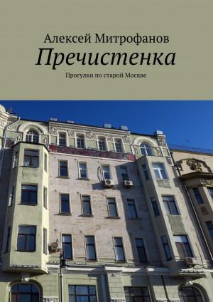 Митрофанов Алексей - Пречистенка