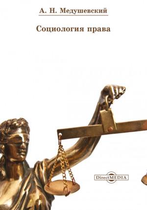 Медушевский Андрей - Социология права