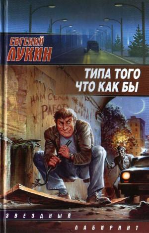Лукин Евгений, Лукина Любовь - Типа того что как бы