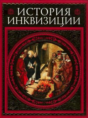Ли Генри - История инквизиции
