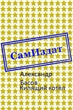 Басов Александр - Кипящий котёл