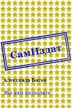 Басов Александр - Вы нам подходите