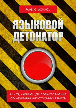 Байхоу Алекс - Языковой детонатор