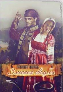 Андреева Радаслава - Змеиная свадьба
