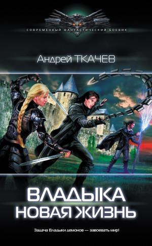 Ткачев Андрей - Новая жизнь