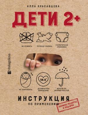 Красавцева Алла - Дети 2+. Инструкция по применению