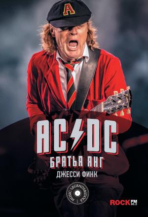 Финк Джесси - AC/DC: братья Янг