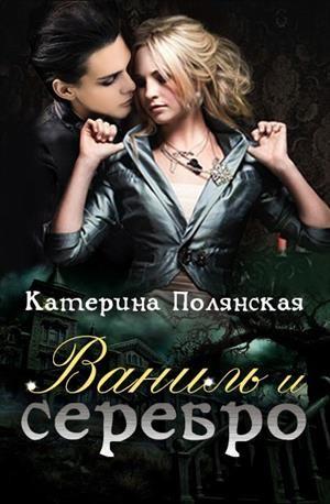 Полянская Катерина - Ваниль и серебро