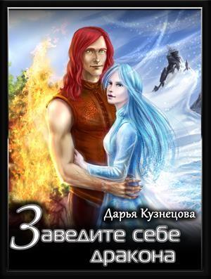 Кузнецова Дарья - Заведите себе дракона