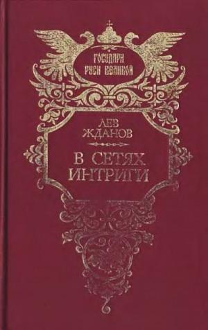 Жданов Лев - В сетях интриги. Дилогия