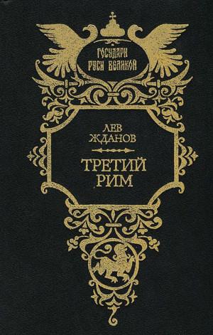 Жданов Лев - Третий Рим. Трилогия