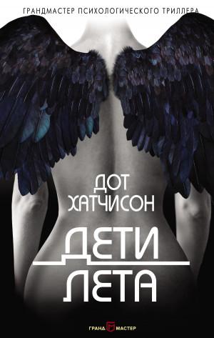 Хатчисон Дот - Дети лета