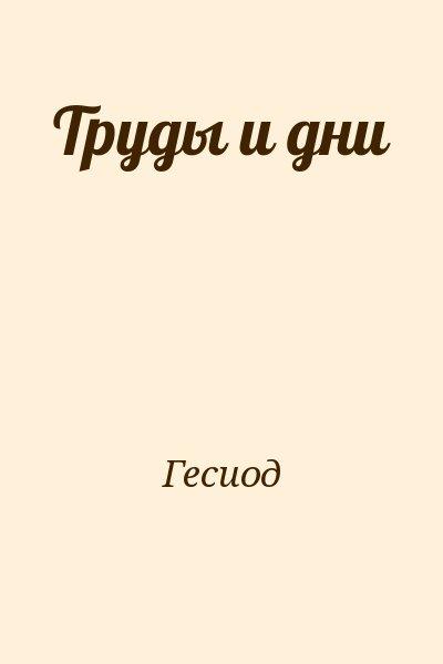 Гесиод - Труды и дни