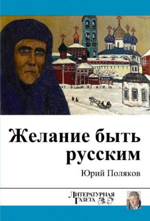 Поляков Юрий - Желание быть русским