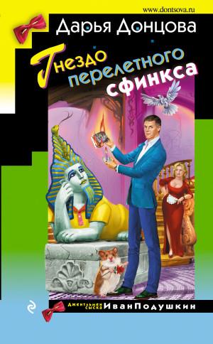 Донцова Дарья - Гнездо перелетного сфинкса