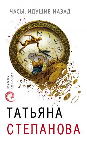 Степанова Татьяна - Часы, идущие назад