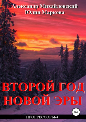 Маркова Юлия, Михайловский Александр - Второй год новой эры