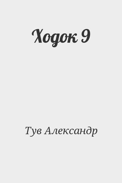 Тув Александр - Ходок 9