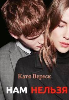 Вереск Катя - Нам нельзя