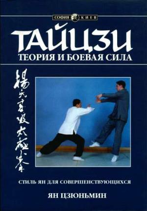 Цзюньмин Ян - Тайцзи: теория и боевая сила