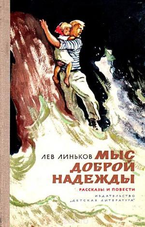 Линьков Лев - Мыс Доброй Надежды. Рассказы и повести