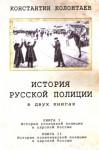 Колонтаев Константин - История русской полиции