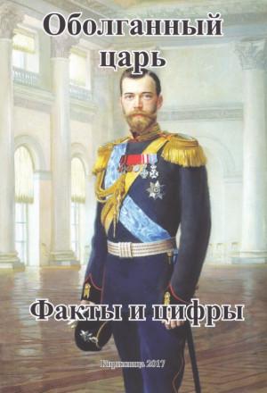 Захаров (составитель) А. - Оболганный Царь. Факты и цифры