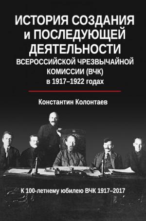 Колонтаев Константин - История создания и последующей деятельности Всероссийской Чрезвычайной Комиссии (ВЧК) в 1917-1922 годах