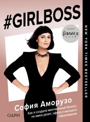 Аморусо София - #Girlboss. Как я создала миллионный бизнес, не имея денег, офиса и высшего образования