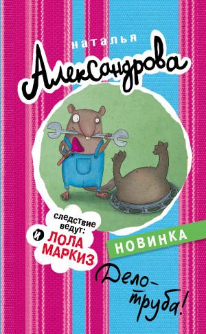 Александрова Наталья - Дело – труба!