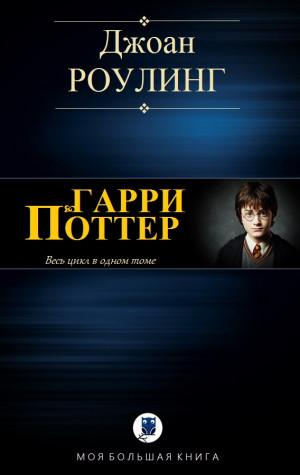Роулинг Джоан - ГАРРИ ПОТТЕР