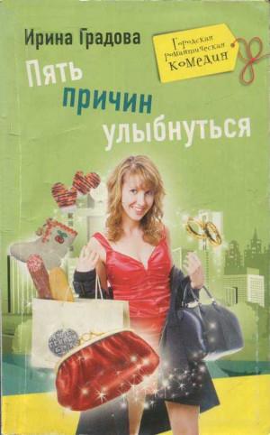 Градова Ирина - Пять причин улыбнуться