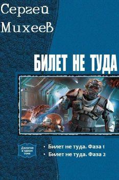 Михеев Сергей - Билет не туда. Фаза 2